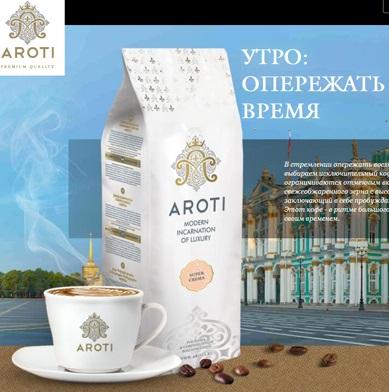 ☕ 50 оттенков кофе. Большая скидка на Швейцарию! — Aroti Кофе в зёрнах *Акция! кофе от 560 рублей! — Кофе в зернах