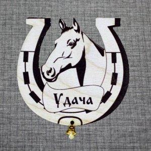"""Лошадь в подкове с колокольчиком """"Удача"""""""