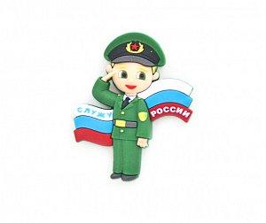"""Магнит резиновый """"Служу России!""""(солдатик)"""