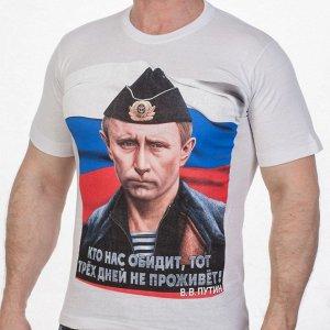 Белая футболка с изображением президента Путина. Акция «Супер СКИДКИ» стартовала – успей сделать заказ! №312 ОСТАТКИ СЛАДКИ!!!!