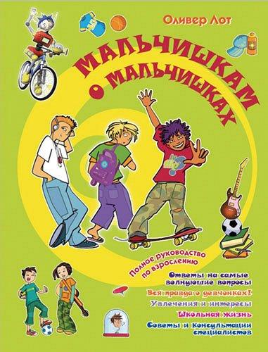 Издательство «Омега Пресс» для любимых детей — РУКОВОДСТВО ДЛЯ ЮНЫХ И СТИЛЬНЫХ — Развивающие книги