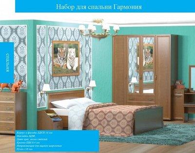 """Доступная Мебель - 84,2 Рассрочка — Новинка Спальня """"Гармония"""" — Спальня и гостиная"""
