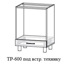 ТР-600