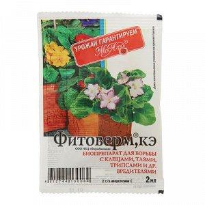 Биопрепарат от вредителей, тли, трипсов Фитоверм, амп. в пакете, 2 мл