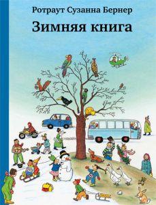 Издательство «Самокат». Книги, с которыми взрослеют — Городок — Детская литература