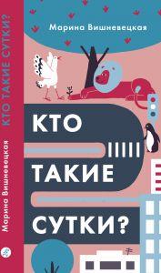 Издательство «Самокат». Книги, с которыми взрослеют — Поэтическая серия — Детская литература