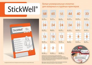 стикеры StickWell 70 х 37 мм