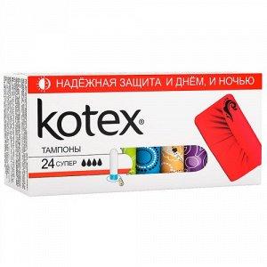 Тампоны женские Kotex супер 24 шт