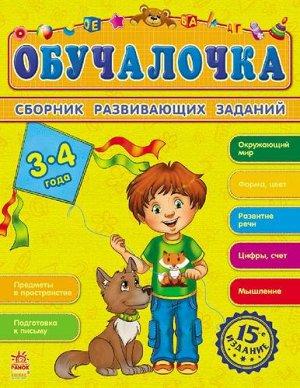 Книжка.Обучалочка. Сборник развивающих заданий 3-4 года