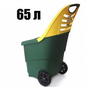 Садовая тележка зеленая/желтая 65 л (20)