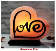 "Солевая лампа ""Любовь"" Ploowod 2-3 кг"