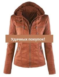 Куртка с капюшоном (капюшон отстегивается) Цвет: КОРИЧНЕВЫЙ