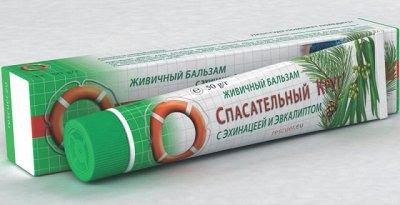 Спасательный круг - крема на основе лекарственных трав-32 — ПОМОЩЬ ПРИ ПРОСТУДЕ И ГРИППЕ — Красота и здоровье