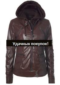 Куртка с капюшоном Цвет: КОФЕ