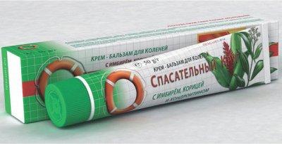 Спасательный круг - крема на основе лекарственных трав.  — ДЛЯ ЗДОРОВЬЯ МЫШЦ И СУСТАВОВ — Красота и здоровье