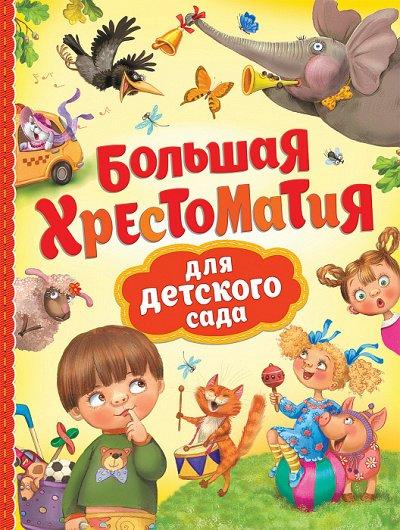 «POCMЭН» — Детское издательство №1 в России — Хрестоматии для детского сада — Детская литература