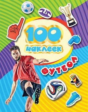 100 наклеек. Футбол (синяя)