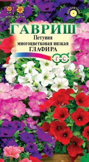 Петуния Глафира* многоцв. смесь 0,1 г