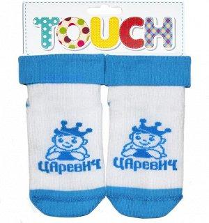 Детские носки-носочки 139 размер от 12 до 24 месяцев