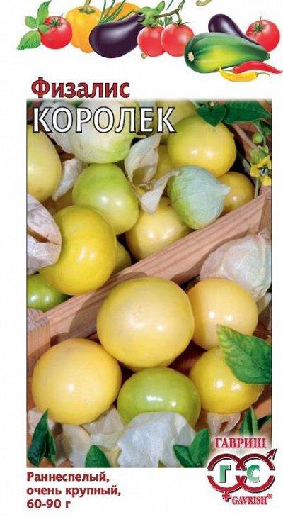 Семена «ГАВРИШ», «AgroElita»  в наличии Огромный ассортимент — ЭКЗОТИКА — Семена овощей