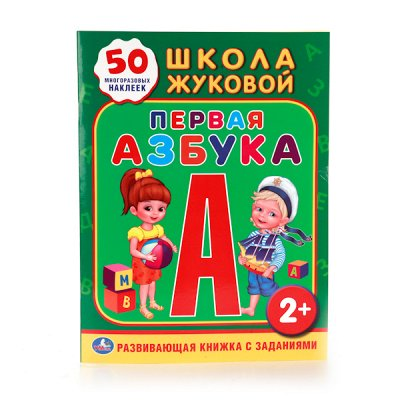 Торговая марка «УМка» Играй! Учись! Развивайся — Школа Жуковой — Детская литература