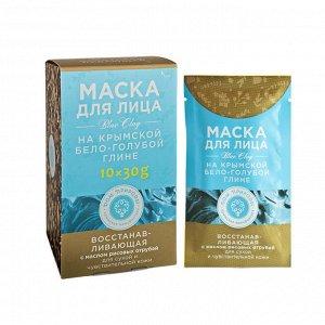 Маска на основе Крымской бело-голубой глины Восстанавливающая для сухой и чувствительной кожи