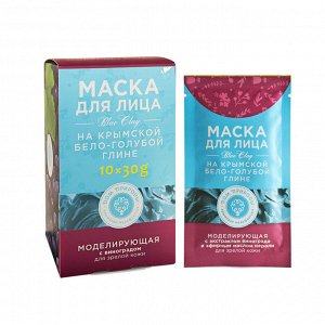 Маска на основе Крымской бело-голубой глины Моделирующая для зрелой кожи