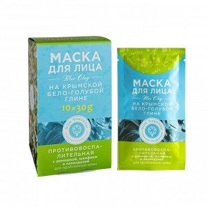 Маска на основе Крымской бело-голубой глины Противовоспалительная для проблемной кожи