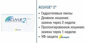 2-недельные контактные линзы ACUVUE 2 (6 линз)