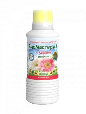 БиоМастер М4 - Для цветов, 0,25л, микробиологическое удобрение