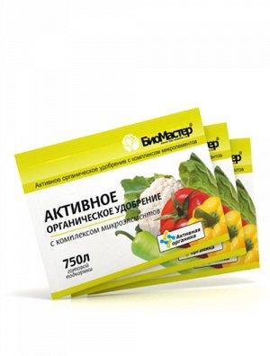БиоМастер - Активное органическое удобрение, 25г