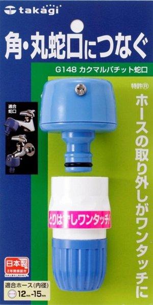 Фитинг Фитинг G028FJ предназначен для соединения шланга к крану. Состав: смола ABS, полиацеталь Металлический материал: нержавеющая сталь Резиновые материалы: EPDM, TPE Доступное давление воды: 0,7 МП