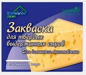Закваска для твердых выдержанных сыров