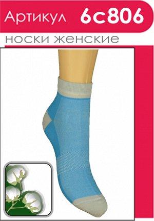 6С806 носки женские