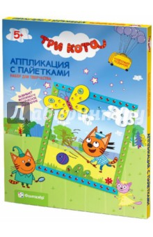 Объемная аппликация с пайетками Три кота Коржик  405110