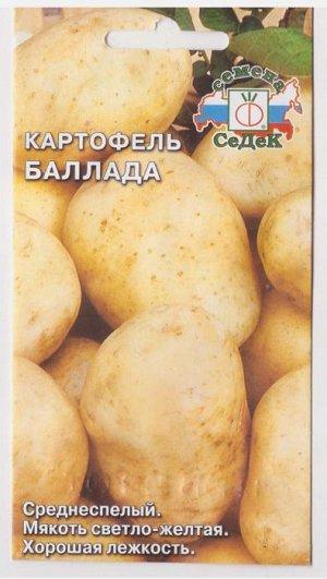Картофель Баллада (Код: 9489)