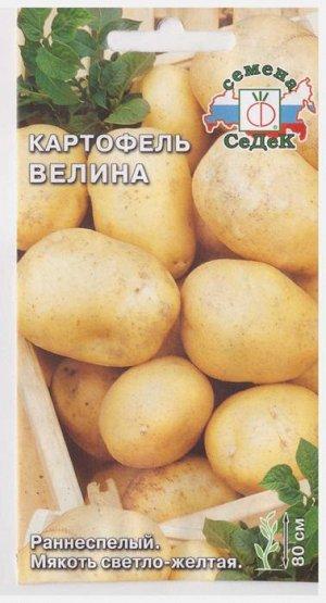 Картофель Велина (Код: 9490)