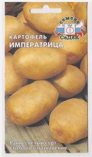 Картофель Императрица (Код: 9492)