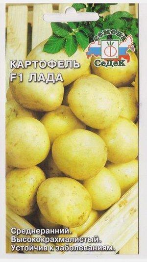 Картофель Лада F1 (Код: 10153)