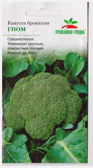 Капуста брокколи Гном (Код: 71224)