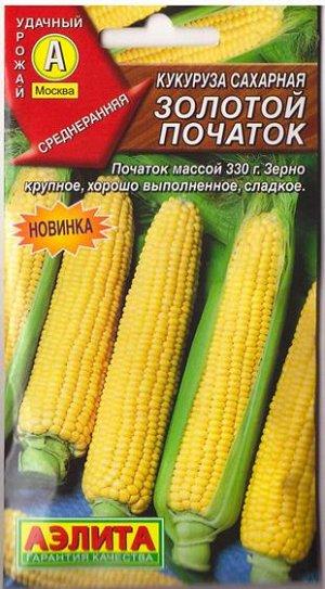 Кукуруза Золотой Початок сахарная (Код: 4808)