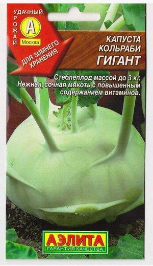 Капуста кольраби Гигант (Код: 5770)