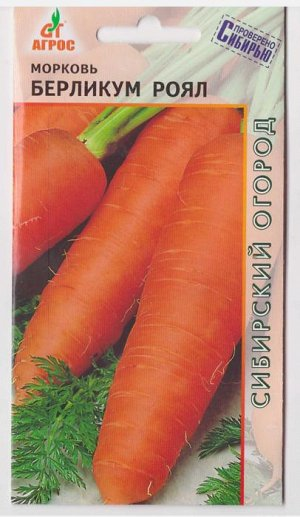 Морковь Берликум Роял (Код: 15193)