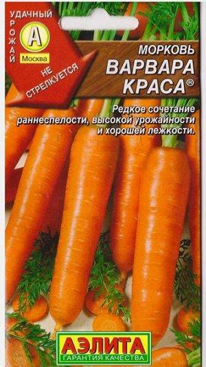 Морковь Варвара краса (Код: 72826)