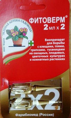 Фитоверм пластик (Код: 7983)