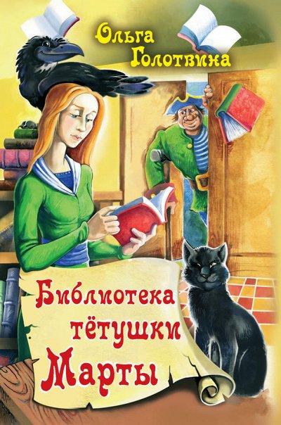 Издательство «АКВИЛЕГИЯ-М» Ваши дети полюбят читать — Волшебная Серия — Детская литература