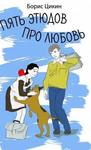Б. Цикин Пять этюдов про любовь, Аквилегия, книга новая, не читали