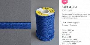 Кант синий Кант выполнен из полиэстера, нужен для укрепления, а также декорирования соединительных швов. цена за метр