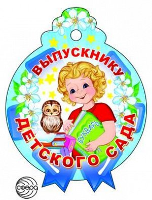 М-9487 Медалька Выпускнику детского сада...