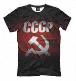 Мужская футболка  СССР  SSS-891608-fut-2  , Коллекция СССР